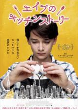 ノア・シュナップの映画初主演作『エイブのキッチンストーリー』(11月20日より公開)(C) 2019 Spray Filmes S.A.