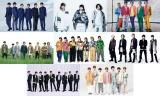 『テレ東音楽祭 2020秋(仮)』出演アーティスト第1弾として発表されたジャニーズ勢8組 (下段左から)Snow Man・なにわ男子は初登場