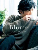 フォトエッセイ『Blume(ブルーメ)』(宝島社)より