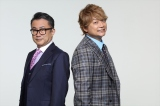 Amazon Originalドラマシリーズ『誰かが、見ている』(9月18日配信スタート)タッグを組んだ三谷幸喜(左)、香取慎吾(右)