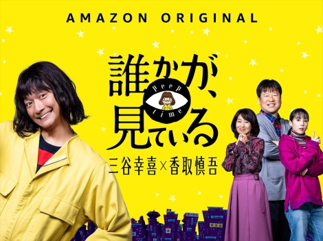 Amazon Originalドラマシリーズ『誰かが、見ている』(9月18日配信スタート)メインビジュアル(C)2020 Amazon Content Services LLC