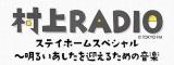 『村上RADIO ステイホームスペシャル〜明るいあしたを迎えるための音楽』が『2020年日本民間放送連盟賞』ラジオエンターテインメント番組で最優秀賞を受賞