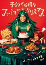 """ファミリーマートのクリスマス「ファミクリをヨヤクリ!2020」イメージキャラクターの香取慎吾が""""き""""になった!?ビジュアル"""