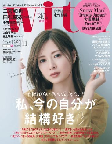 サムネイル 『with』11月号の表紙を飾る乃木坂46・白石麻衣