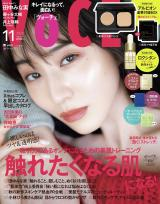 『VOCE』11月号通常版表紙