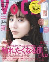 『VOCE』11月号特別版表紙