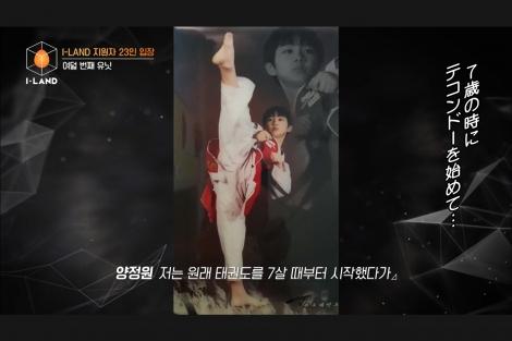 ジョンウォンの幼少期=『I-LAND』Part1より(C)AbemaTV,Inc.