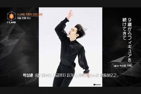 ソンフンのフィギュアスケート選手時代=『I-LAND』Part1より(C)AbemaTV,Inc.