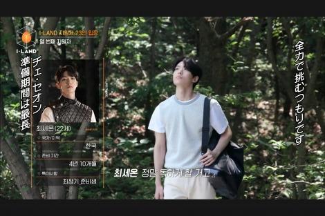 セオン=『I-LAND』Part1より(C)AbemaTV,Inc.