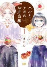 『ハルとアオのお弁当箱』原作書影(C)まちた/コアミックス