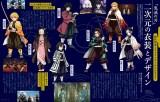 人気アニメ『鬼滅の刃』の衣装デザインを考察