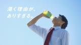 ビタミン炭酸『マッチ』第2弾新CM『KAWAKI 午後』篇に出演するKing & Prince・平野紫耀