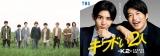 山田涼介×田中圭共演ドラマ『キワドい2人』主題歌を『CDTVライブ!ライブ!』4時間SPで披露するHey! Say! JUMP