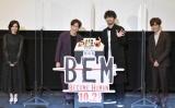 『劇場版BEM〜BECOME HUMAN〜』完成披露試写会に登壇した(左から)M・A・O、宮田俊哉、小西克幸、小野賢章 (C)ORICON NewS inc.
