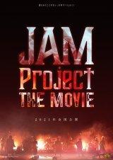 JAM Project、初映画が21年公開