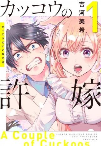 『カッコウの許嫁』コミックス第1巻