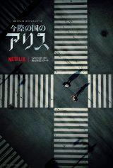 Netflixオリジナルシリーズ『今際の国のアリス』12月10日世界同時配信決定。無人と化した東京の上空を見つめるスーパーティザーアート