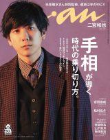anan No.2219(2020年9月30日発売)表紙&グラビアに登場する二宮和也 (C)マガジンハウス