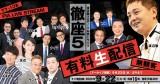 お笑いライブ『徹☆座5 渡辺徹☆プロデュースお笑いライブ2020』に豪華芸人ズラリ