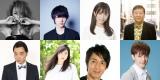 TOKYO FM『TOKYO SPEAKEASY』の21日からラインナップが決定