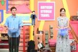 TBS系23日放送『有吉ギョーカイトラベル』左から、田村真子(TBSアナウンサー)、後藤拓実(四千頭身)(C)TBS