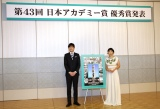 『第43回日本アカデミー賞』受賞者発表会に出席した(左から)羽鳥慎一、安藤サクラ (C)ORICON NewS inc.