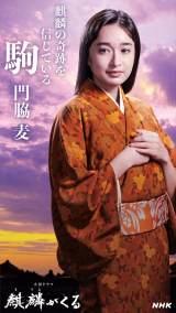 大河ドラマ『麒麟がくる』門脇麦が演じる駒のキャストビジュアル(C)NHK