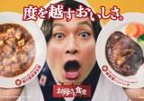 慎吾母(香取慎吾)による「お母さん食堂」テレビCM解禁