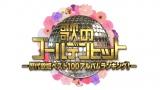 『歌のゴールデンヒット』-歴代歌姫ベスト100アルバムランキング!-番組ロゴ(C)TBS