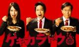 ドラマホリック!『ゲキカラドウ』(2021年1月スタート予定)(左から)泉里香、桐山照史、平?満 (C)「ゲキカラドウ」製作委員会