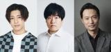 ドラマホリック!『ゲキカラドウ』(2021年1月スタート予定)(左から)中村嶺亜(7 MEN 侍/ジャニーズJr.)、森?甘路、前川泰之