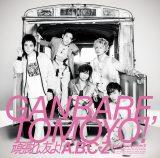 A.B.C-Z9thシングル「頑張れ、友よ!」初回限定盤B(CD+DVD)