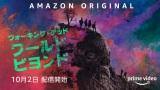 『ウォーキング・デッド』のスピンオフ・ドラマシリーズ『ウォーキング・デッド:ワールド・ビヨンド』(全10話)10月2日よりAmazon Prime Videoで独占配信