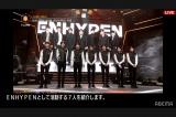 2020年に「ENHYPEN」としてデビューする7人(C)AbemaTV,Inc.