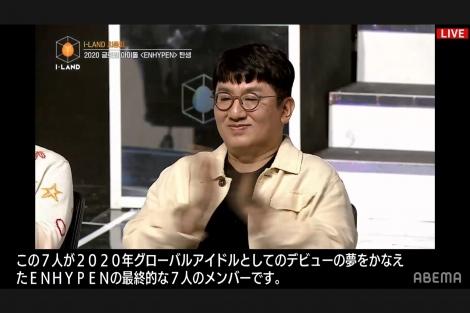 Big Hit Entertainmentのパン・シヒョク代表=『I-LAND』最終回より(C)AbemaTV,Inc.
