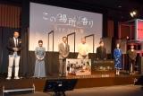 ブランデッドムービー『この場所の香り See you篇』のプレミア発表会の模様 (C)ORICON NewS inc.