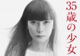 ドラマ「35歳の少女」ポスタービジュアル (C)日本テレビ