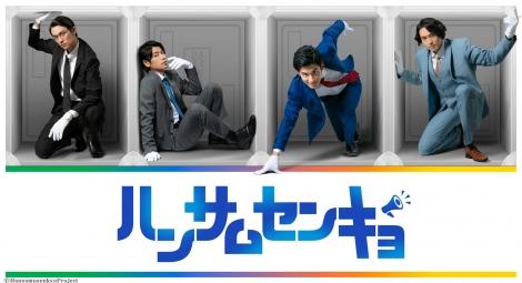 テレビ神奈川で10月7日スタート、ドラマ『ハンサムセンキョ』メインビジュアル (C)ハンサムセンキョ管理委員会