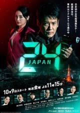 『24 JAPAN』(10月9日スタート)メインビジュアル (C)テレビ朝日