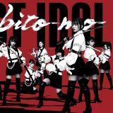 ラストアイドルの9thシングル「何人(なんびと)も」初回限定盤B