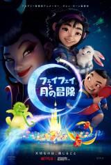 Netflix 映画『フェイフェイと月の冒険』10月23日より独占配信開始