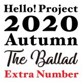 特別公演『Hello! Project 2020 Autumn 〜The Ballad〜 Extra Number』