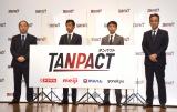 『TANPACT 新商品・企業間連携 発表会』の模様 (C)ORICON NewS inc.