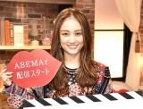 恋愛ドラマな恋がしたい〜Kiss On The Bed〜』取材会に参加した谷まりあ (C)ORICON NewS inc.