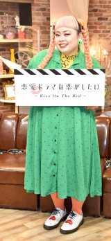 恋愛ドラマな恋がしたい〜Kiss On The Bed〜』取材会に参加した渡辺直美 (C)ORICON NewS inc.