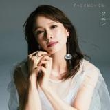 「カレーライスの女」のアンサーソング、つんく♂提供曲「ずっとそばにいてね。」(10月14日発売)ジャケット写真