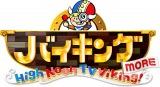 『バイキングMORE』ロゴ(C)フジテレビ