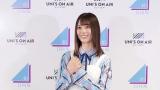 音楽ゲームアプリ「UNI'S ONAIR」(ユニゾンエアー)TVCM「日向坂46 夢への5年間」篇に出演した小坂菜緒