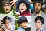 ドラマ24『あのコの夢を見たんです。』(10月2日スタート)前半のゲストキャスト(上段左から)加藤諒、濱田マリ、濱津隆之(下段左から)河野紳之介(青春高校3年C組)、佐藤寛太、�蜿r太郎 (C)「あのコの夢を見たんです。」製作委員会