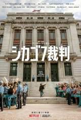 映画『シカゴ7裁判』10・16配信